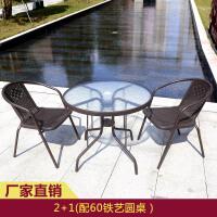 户外桌椅休闲室外露天阳台小铁艺庭院露台防水带伞藤椅三件套组合