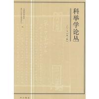 科举学论丛(2017第1辑)
