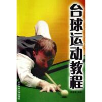 【二手旧书九成新】台球运动教程,唐建军,北京体育大学出版社