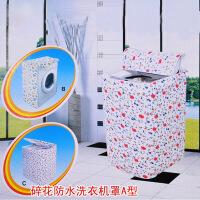 碎花防水洗衣机罩(A型) 花色随机