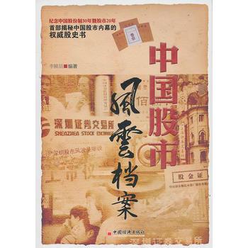 中国股市风云档案 【正版书籍】