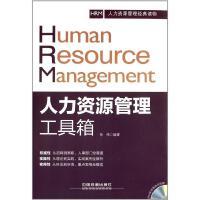【二手旧书8成新】人力资源管理工具箱 徐伟 中国铁道出版社 9787113168643