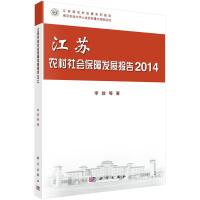 江苏农村社会保障发展报告2014