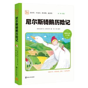 尼尔斯骑鹅历险记 新版 彩绘注音版 小学语文新课标必读丛书