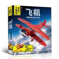 """动手做!大模型飞机(盒装)超大立体拼插模型,经典机型""""比奇17"""",免剪免粘!内含《飞机》知识手册,飞机迷必备!"""
