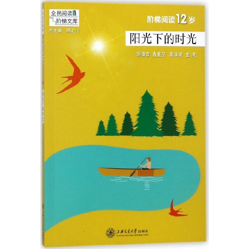 阳光下的时光(阶梯阅读12岁)/全民阅读阶梯文库
