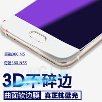奇酷360N5 N5S 全屏覆盖 钢化膜/手机膜/保护膜/贴膜/防爆玻璃膜3D曲面软边 抗蓝光全屏不碎边 高清高透防爆