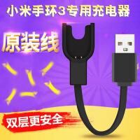 小米(MI)手环3充电线 小米手环3代充电器 小米手环3专用充电线器