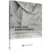 水泥碳汇及其对全球碳失汇的贡献研究 郗凤明 9787030560544睿智启图书