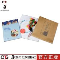 中国艺术入门丛书 中国刺绣 刺绣手工入门书籍 包含工具包 针线布 湖南美术出版社那