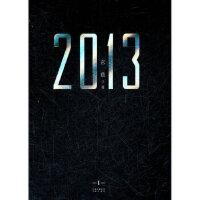 2013(I)(玄色著)