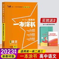 2021版一本涂书高中语文新高考新教材新高考版 高一高二高三高中辅导教辅书 高中语文学霸笔记状元手写笔记 高考一轮二轮复