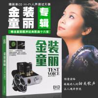 正版童丽发烧民歌汽车载金碟CD专辑光盘试音碟无损音乐歌曲碟片