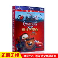 赛车总动员之板牙狂想曲迪士尼儿童卡通动画碟片DVD视频电影光盘