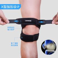 户外运动髌骨带运动护膝男士护膝带女士篮球登山跑步运动跑步护具