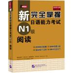 新完全掌握日语能力考试(N1级)阅读