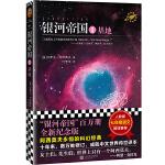 银河帝国:基地(人教版七年级教材阅读书目,永恒的科幻经典)