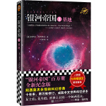 银河帝国:基地(被马斯克用火箭送上太空的科幻神作,讲述人类未来两万年的历史。人教版七年级下册教材阅读书目。)