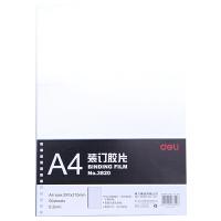 得力 A4装订胶片3820透明PVC厚度0.2mm50张塑料装订封面
