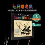 Seven Blind Mice 七只瞎老鼠 1993年 凯迪克银奖绘本 美国Top 100百本必读英文原版绘本 吴敏