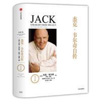 """杰克・韦尔奇自传 尊享版 杰克・韦尔奇 一部堪称""""CEO*""""的管理*书 互联网时代的商业真经 传奇财经人物自传*书籍"""