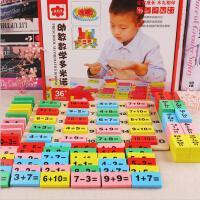 木丸子儿童玩具数字运算幼教数学多米诺骨牌木制积木早教益智玩具