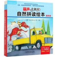 丽声北极星自然拼读绘本(第4级共12册)(英文版)
