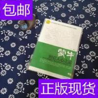 [二手旧书9成新]蒙牛经营人心之道 /王源 中国言实出版社