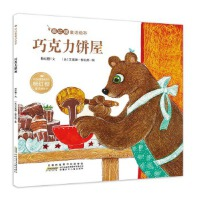 巧克力饼屋 杨红樱 文、【法】艾莲娜・勒内弗 图 9787539798059睿智启图书
