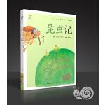 昆虫记(有声版,蜗牛小书坊)