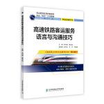 高速铁路客运服务语言与沟通技巧