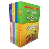 2016版 妙语短篇A1,2,3 B1,2,3 C1,2,3 D1,2,3(全套装共12册)