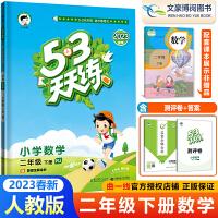 53天天练二年级数学下册人教版 2021新版二年级下册数学练习册