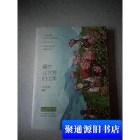 【旧书二手书9成新】藏在这世界的优美 /毕淑敏 湖南文艺出版社