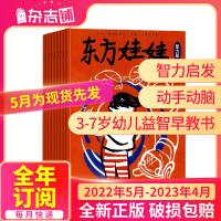 【全年订阅】包邮 东方娃娃杂志智力版杂志 杂志铺订阅 2019年1月-2019年12月 1年12期 全年订阅 3-7岁