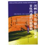 河州与信天游文化内涵的比较研究