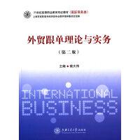 外贸跟单理论与实务(第二版)