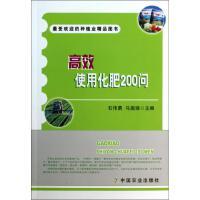 高效使用化肥200问 石伟勇//马国瑞