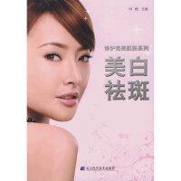 修护肌肤系列:美白祛斑