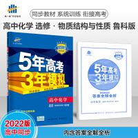 曲一线2022版5年高考3年模拟化学选修3物质结构与性质鲁科版选修三教材课本同步练习册