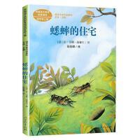 蟋蟀的住宅 人民教育出版社