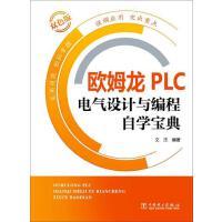 【二手旧书8成新】欧姆龙PLC电气设计与编程自学宝典 文杰 编著 中国电 9787512369023