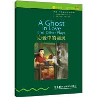 恋爱中的幽灵(1级.适合初一.初二)(书虫.牛津英汉双语读物)