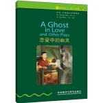 书虫・牛津英汉双语读物:恋爱中的幽灵(1级中 适合初一、初二年级)