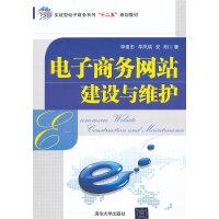 """电子商务网站建设与维护(实战型电子商务系列""""十二五""""规划教材)"""