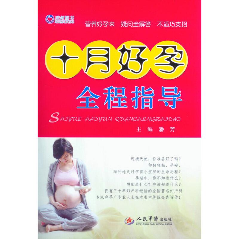 十月好孕全程指导