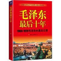 *最后十年 江苏人民出版社