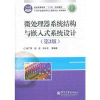 微处理器系统结构与嵌入式系统设计(第2版) 9787121143892