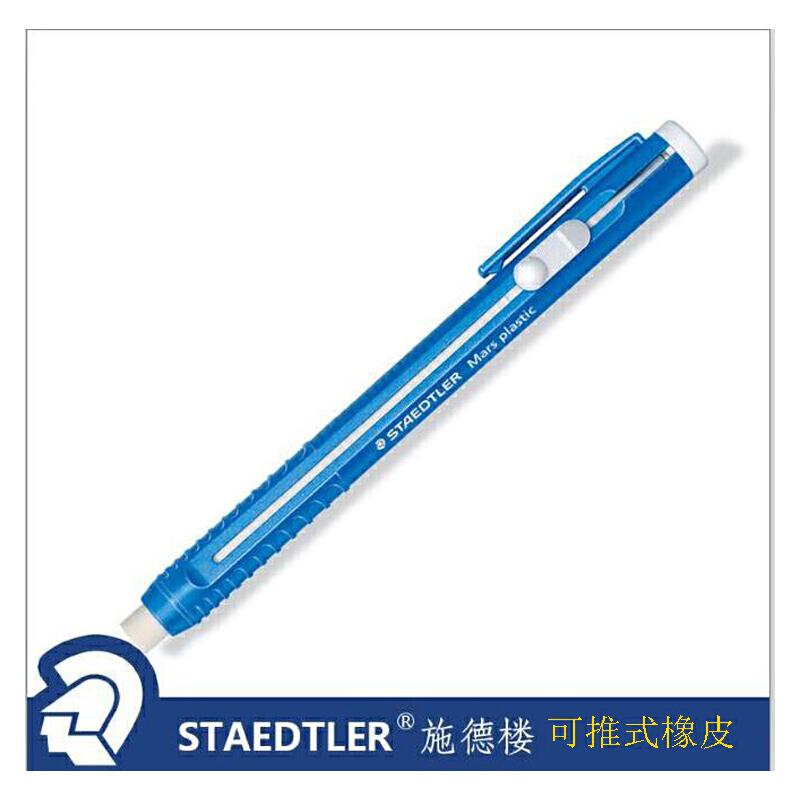 德国施德楼自动笔型橡皮擦528 55橡皮替芯绘画橡皮学生橡皮推拉细节高光笔式橡皮