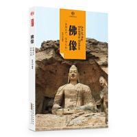 印象中国・文明的印迹・佛像